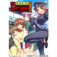 Licence of Chikan!!!