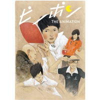 Image of Ping Pong The Animation