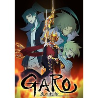 Garo: The Carved Seal of Flames Image