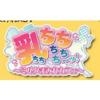 Image of Chichi Chichichichichi! ~Milk Mamire Cafe~