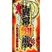 Image of Ijou Chitai ~ Kanojo wa Boku no Jikken Dorei ~