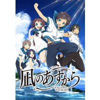 Nagi-Asu: A Lull in the Sea