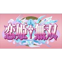 Koihime Musou (Series)