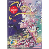 Sailor Moon Super S: The Movie