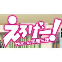 Eroge! H mo Game mo Kaihatsu Zanmai