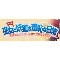 Miko to Youko no Shuuchina Nichijou