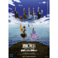 One Piece Movie: The Desert Princess and the Pirates: Adventures in Alabasta