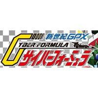 Future GPX Cyber Formula (Series)