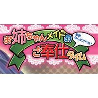 Onee-chan Maid no Gohoushi Time Image