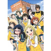 Image of Denkigai no Honya-san