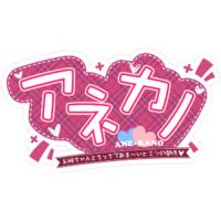 Anekano ~Onee-chan to Ecchi de Amai Himitsu no Kankei~