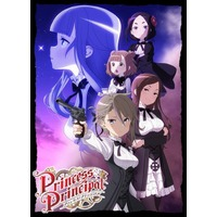 Image of Princess Principal