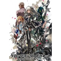Image of Clockwork Planet