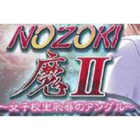 Image of Nozoki-ma 2