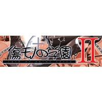 Image of Kizumono no Gakuen 2 ~ case of saint spica ~