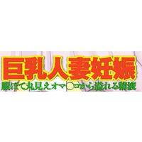 Image of Kyonyuu Hitozuma Ninshin Harabote Marumie Oma...ko kara Afureru Seieki