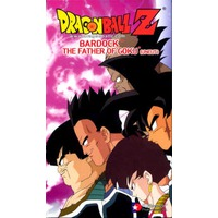 Image of Dragon Ball Z: Bardock – The Father of Goku