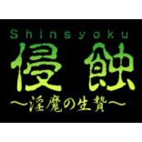 Shinsyoku ~The Impure Sacrifice~ Image