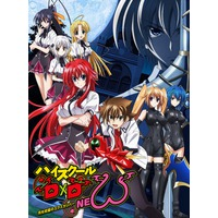 Image of High School DxD NEW