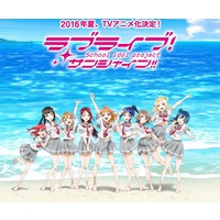 Image of Love Live! Sunshine!!