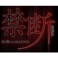 Kindan ~Kimi wa Boku Dake no Maiden~