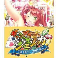 Image of Gambler Jessica ~The Erotic Gambling!!~
