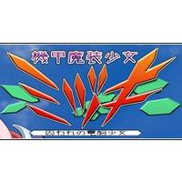 Kiko Masou Shoujo Miduki -Toraware no Dennou Shoujo-