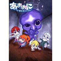 Ao Oni: The Animation Image