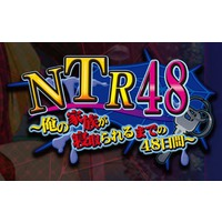 Image of NTR48