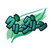 Green Green (Series) Image