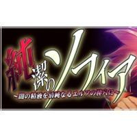 Image of Junketsu no Sophia ~Yami no Seieki wo Seijun Naru Elf no Chitsu Ana ni~