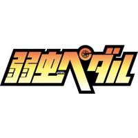Yowamushi Pedal (Series)