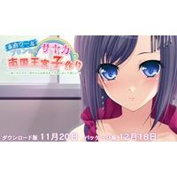 Sunao Cool Princess Sayaka to Nangoku Oukyuu Kozukuri