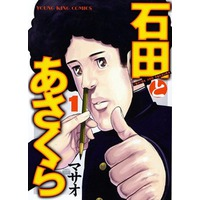 Ishida to Asakura Image