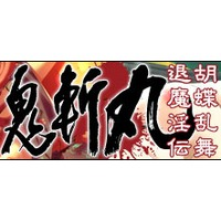 Image of Onikirimaru ~Kochou Ranbu Taimain Den~