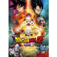 Image of Dragon Ball Z: Revival of 'F'