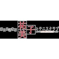 New English Teacher - Yumiko Tennis Club