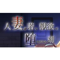Hitozuma ga Wakai Juuyoku ni Otosareru Toki Image