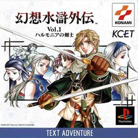Genso Suikogaiden Vol. 1: Swordsman of Harmonia