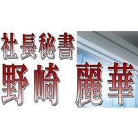 Shachou Hisho Nozaki Reina Image