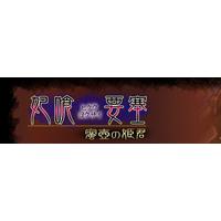 Hikuu Yousai Mitsutsubo no Himegimi