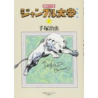 Image of Kimba, the white Lion (manga)