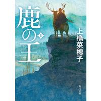 Image of The Deer King