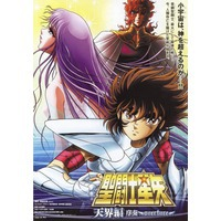 Saint Seiya: Heaven Chapter - Overture Image