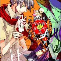 A Tale of Ayakashi