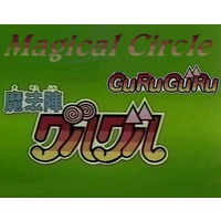 Image of Magical Circle Guru Guru (Series)