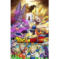 Image of Dragon Ball Z: Battle of Gods