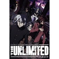 Zettai Karen Children: The Unlimited