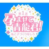 Impregnate me Seriyuu-kun!