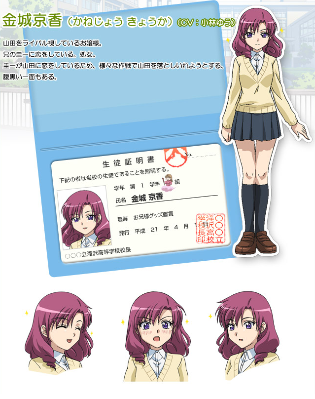 Kyouka Kanejyou From Yamada S First Time